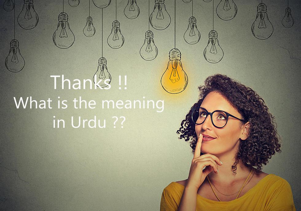 Thanks meaning in urdu