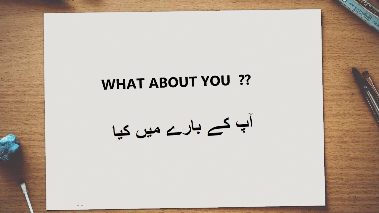 What about you meaning in urdu