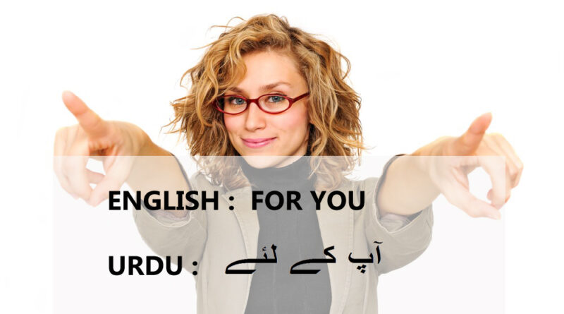 for you meaning in urdu