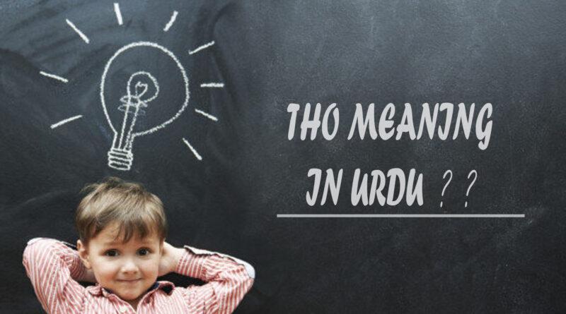 tho meaning in urdu
